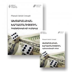 Cover_Begoyan_Gambling