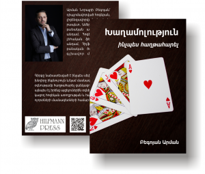 Begoyan_Gambling_How_to_overcome